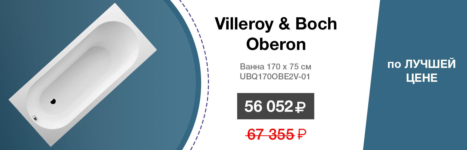 Villeroy-_amp_-Boch-Oberon-UBQ170OBE2V-01-Vanna-170-x-75-sm
